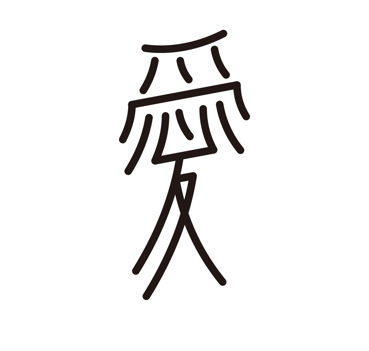【岳昕字体设计专栏】——创意字体设计(二十五) 每周