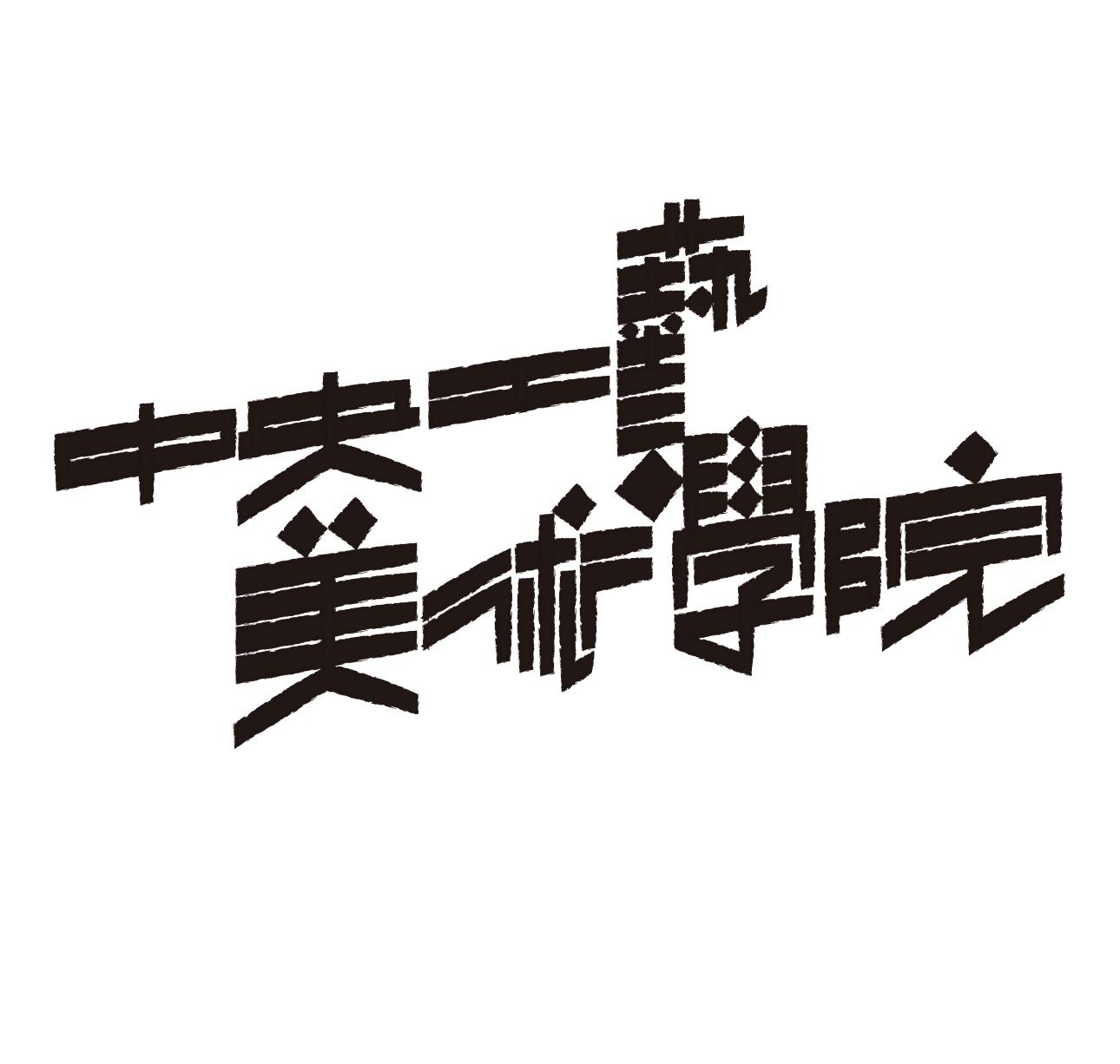 【岳昕字体设计专栏】——创意字体设计(三十) 每周更新