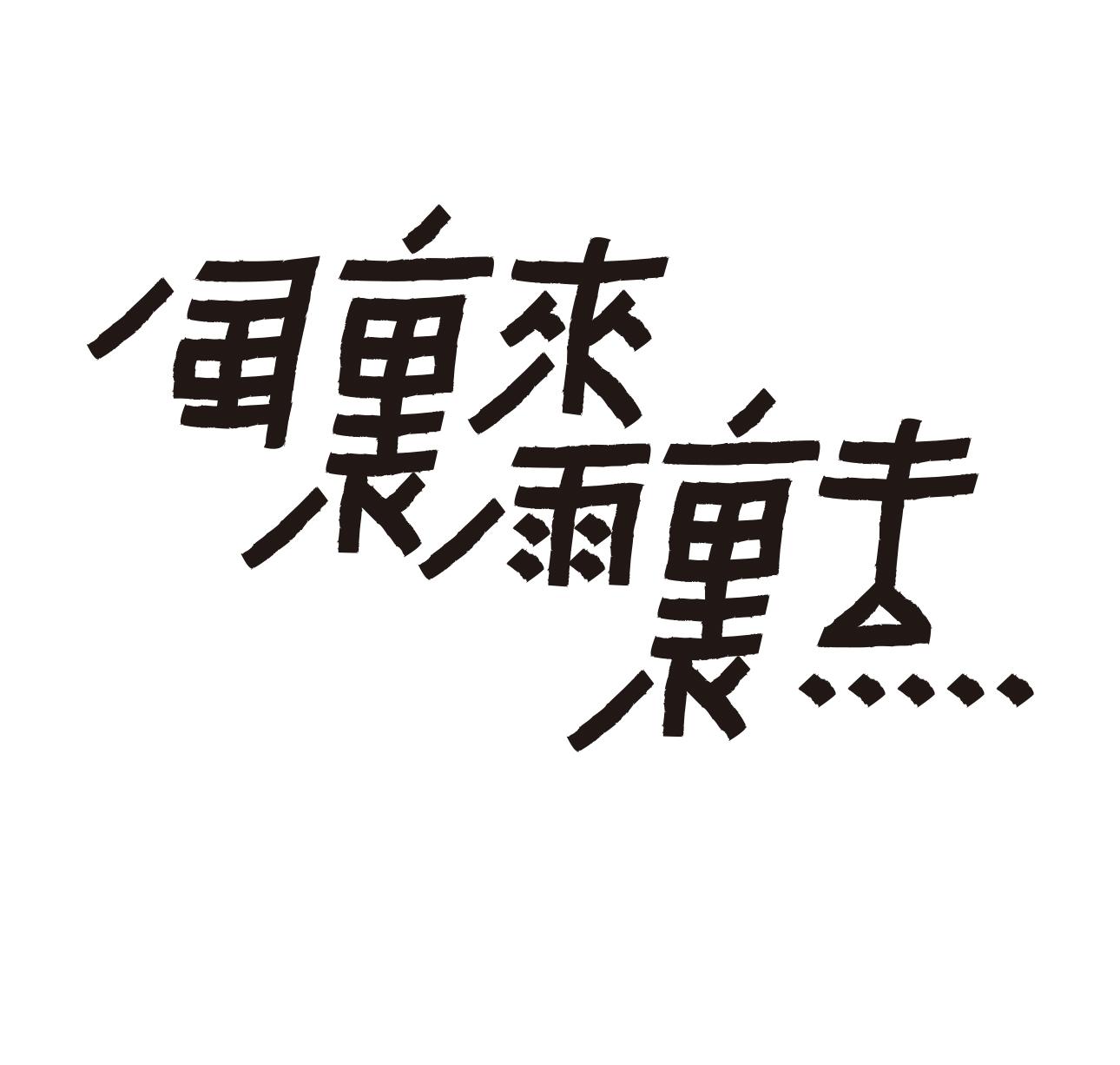 【岳昕字体设计专栏 】每周更新,欢迎关注!