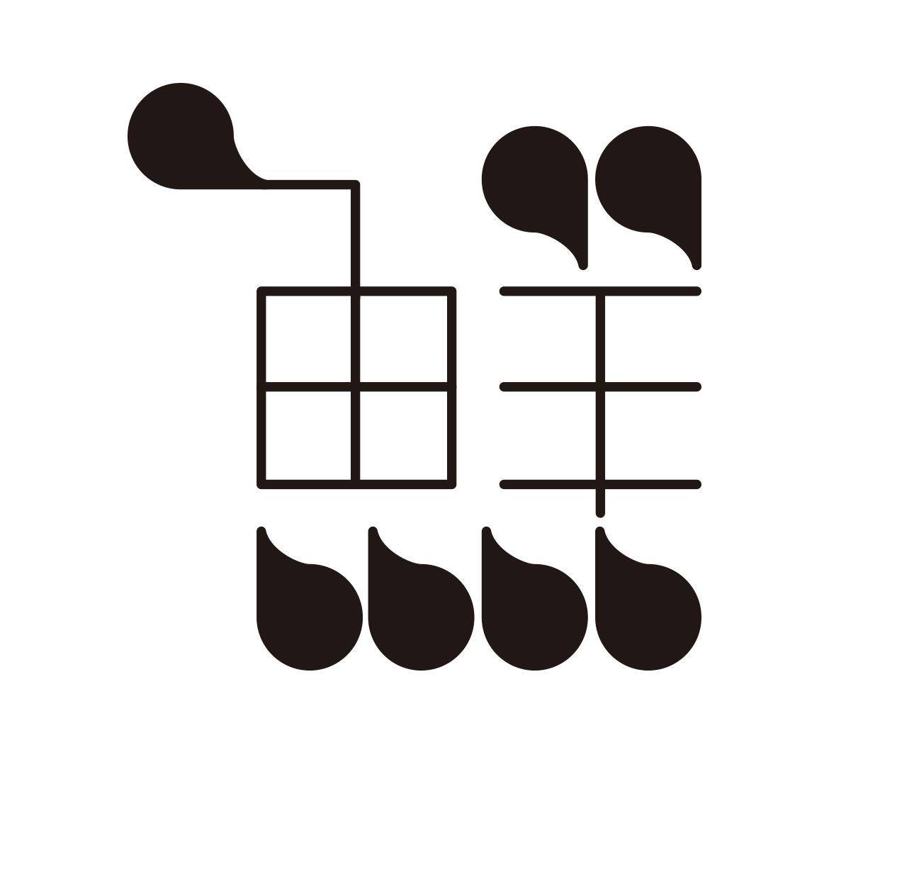 创意字体设计 三十五