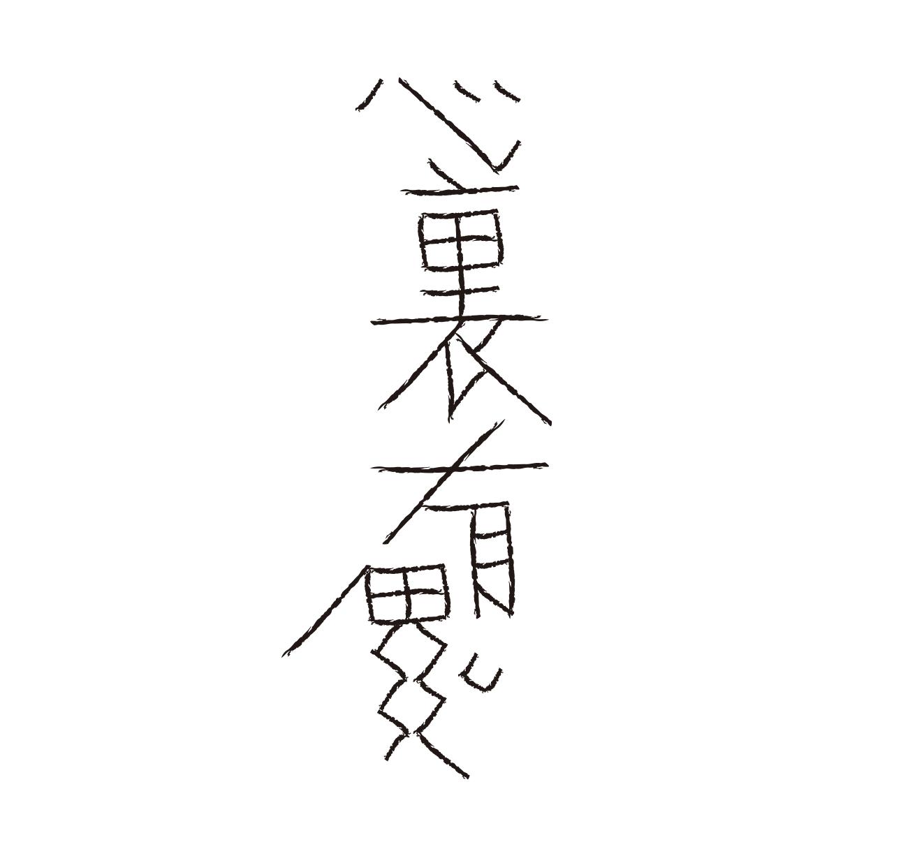 用笔画均匀分割方格空间,建立稳定,均衡的汉字间架结构.
