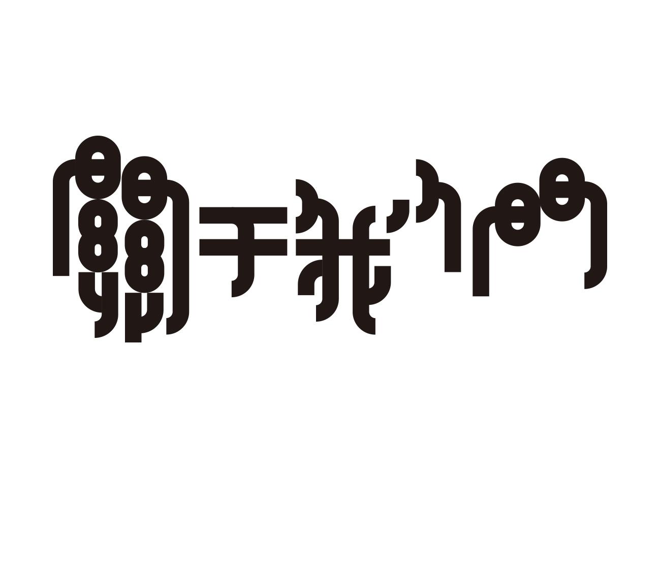 【岳昕字体设计专栏】——创意字体设计(三十九)