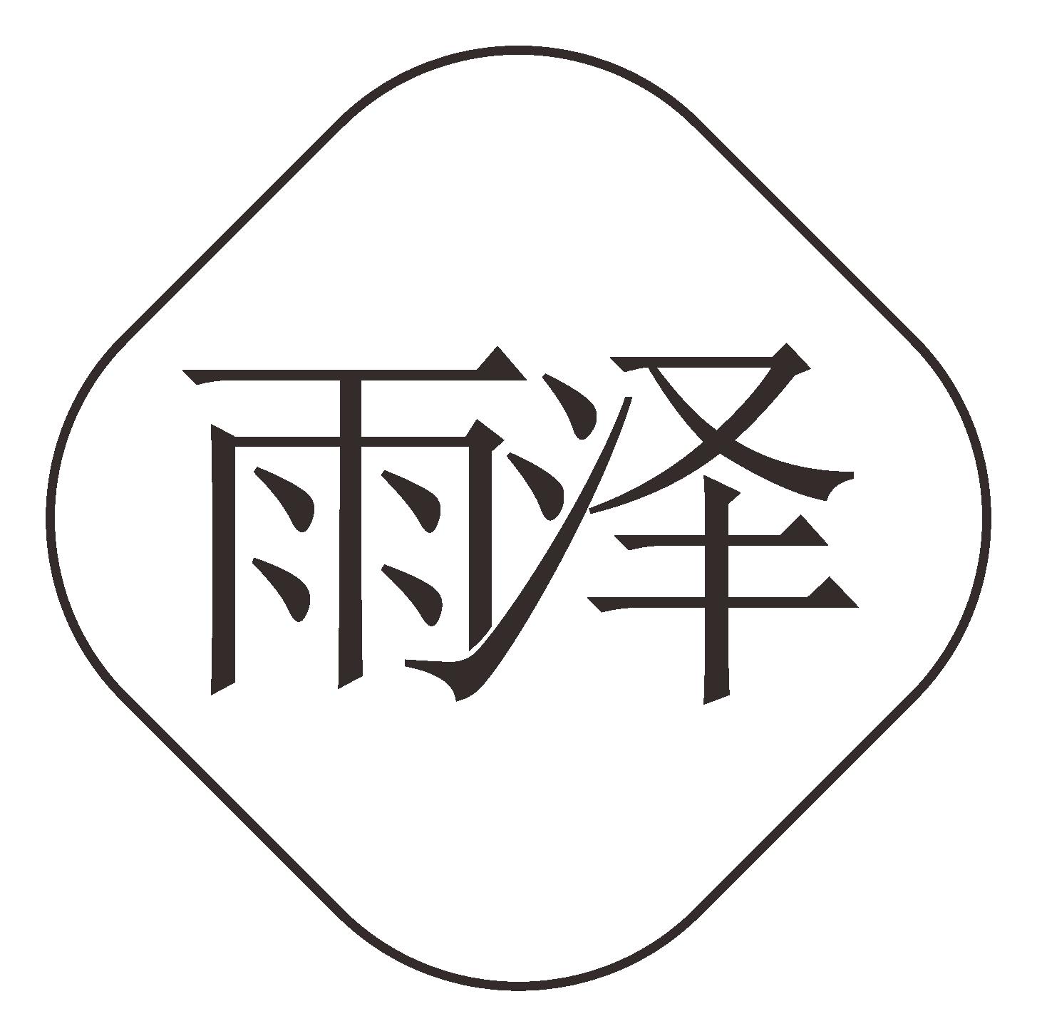 仿金文黑体——金文形体在汉字字体设计中的应用