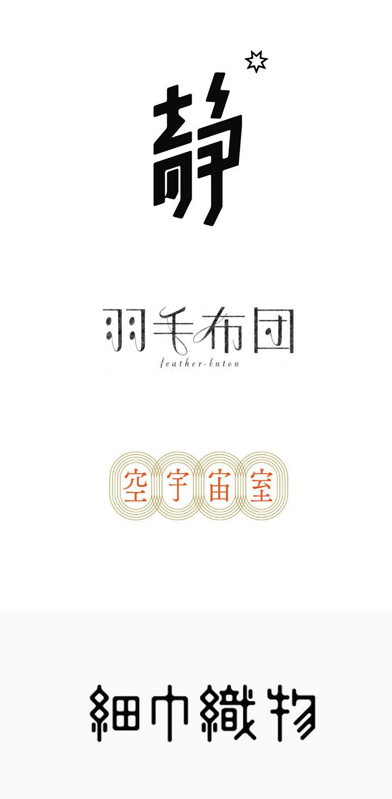 最美字体:日本字体设计作