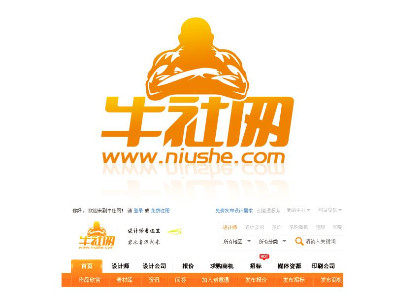 牛社网logo设计 字体设计