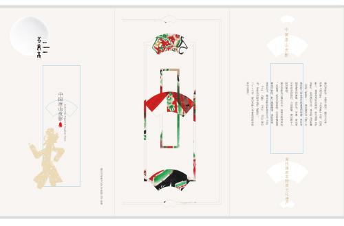 书承斋品牌形象整体设计