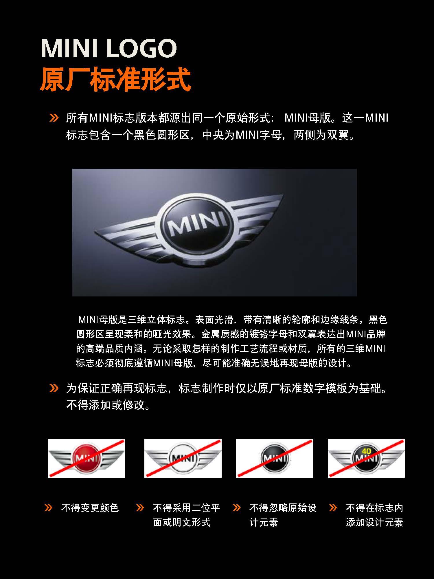 mini迷你汽车品牌指导手册 高清图片