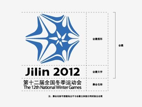 第十二届全国冬季运动会会徽设计 丞相设计