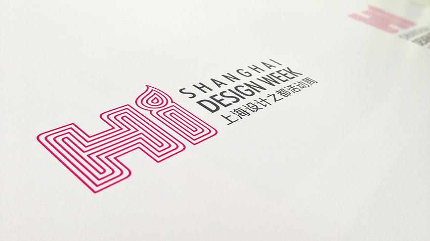 设计【任|识|知】上海设计之都活动周
