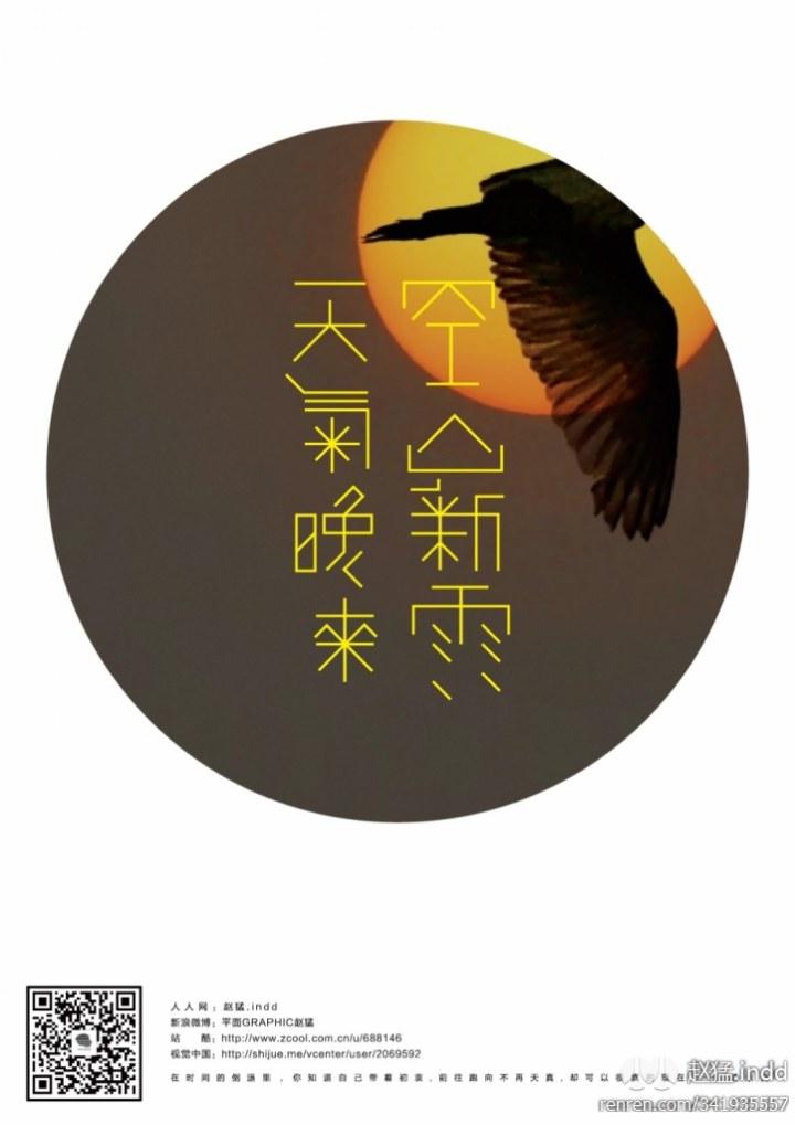 赵猛字体设计