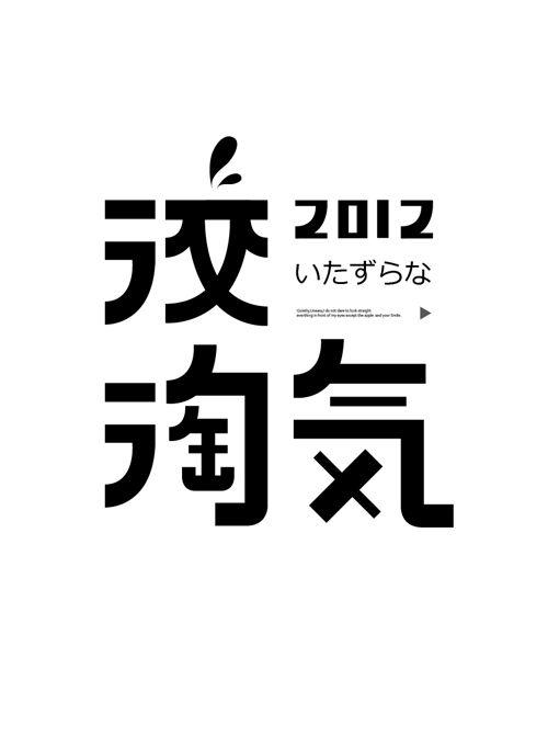 2014日本字体设计集合-古田路9号