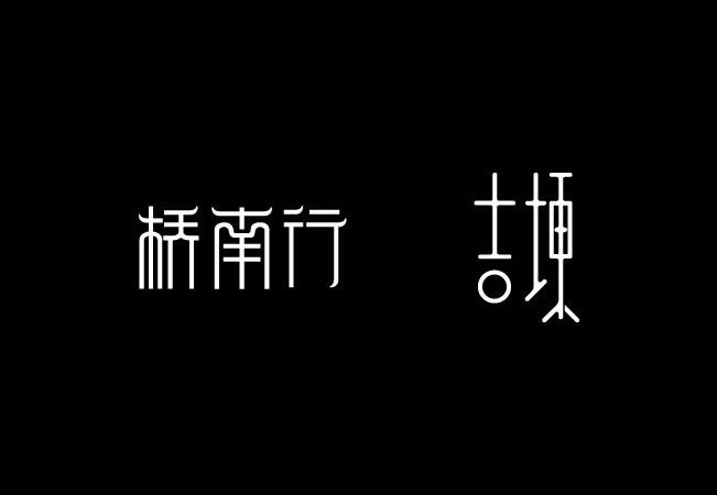 道威尔品牌设计 | 商业字体设计