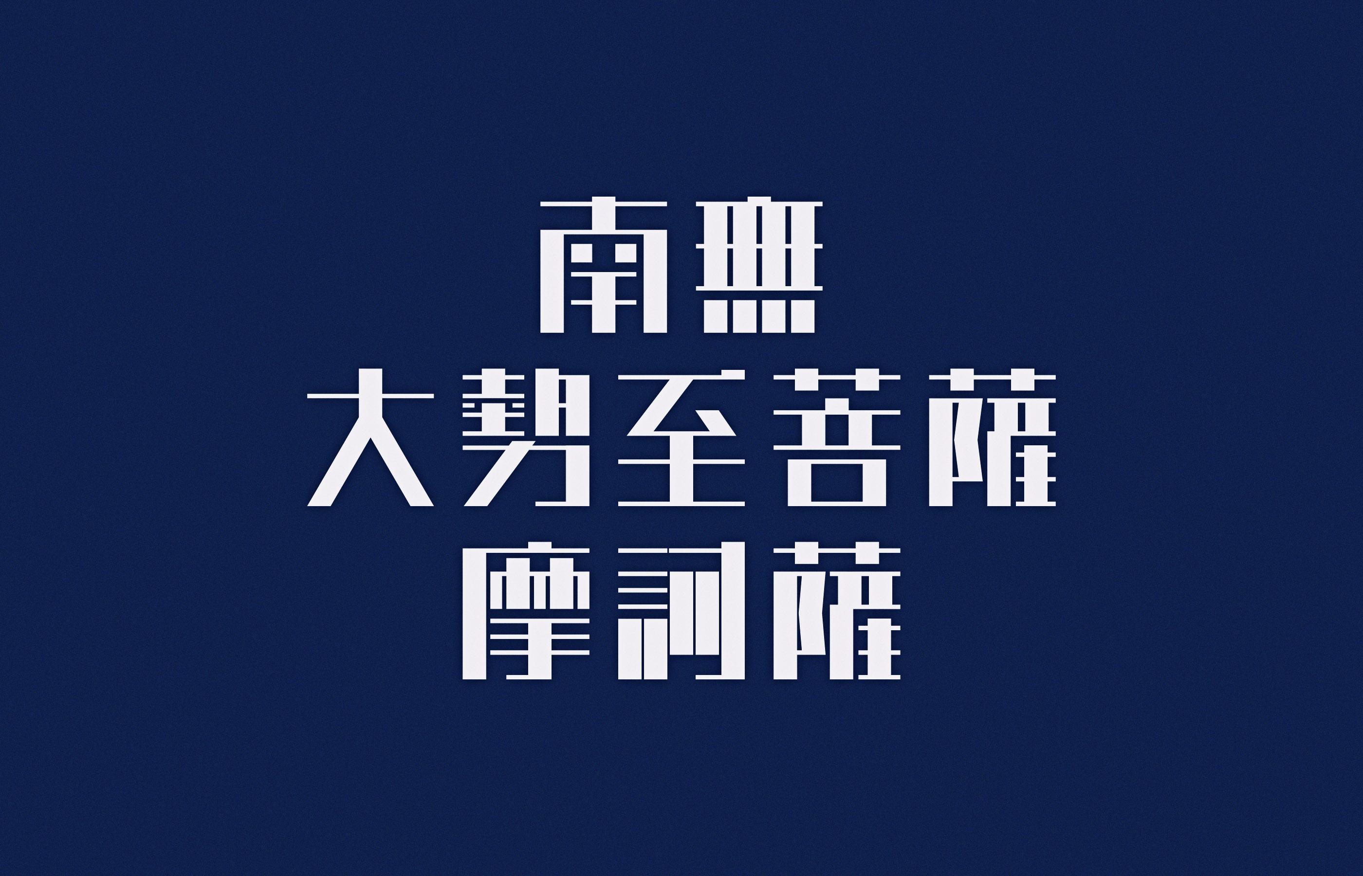 佛教名词字体设计
