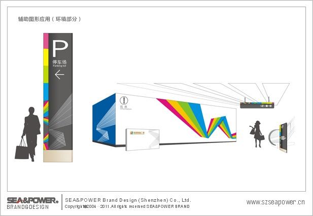 安徽阜阳·香港财富广场品牌形象设计