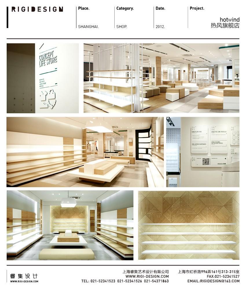 rigidesign商业空间设计案例