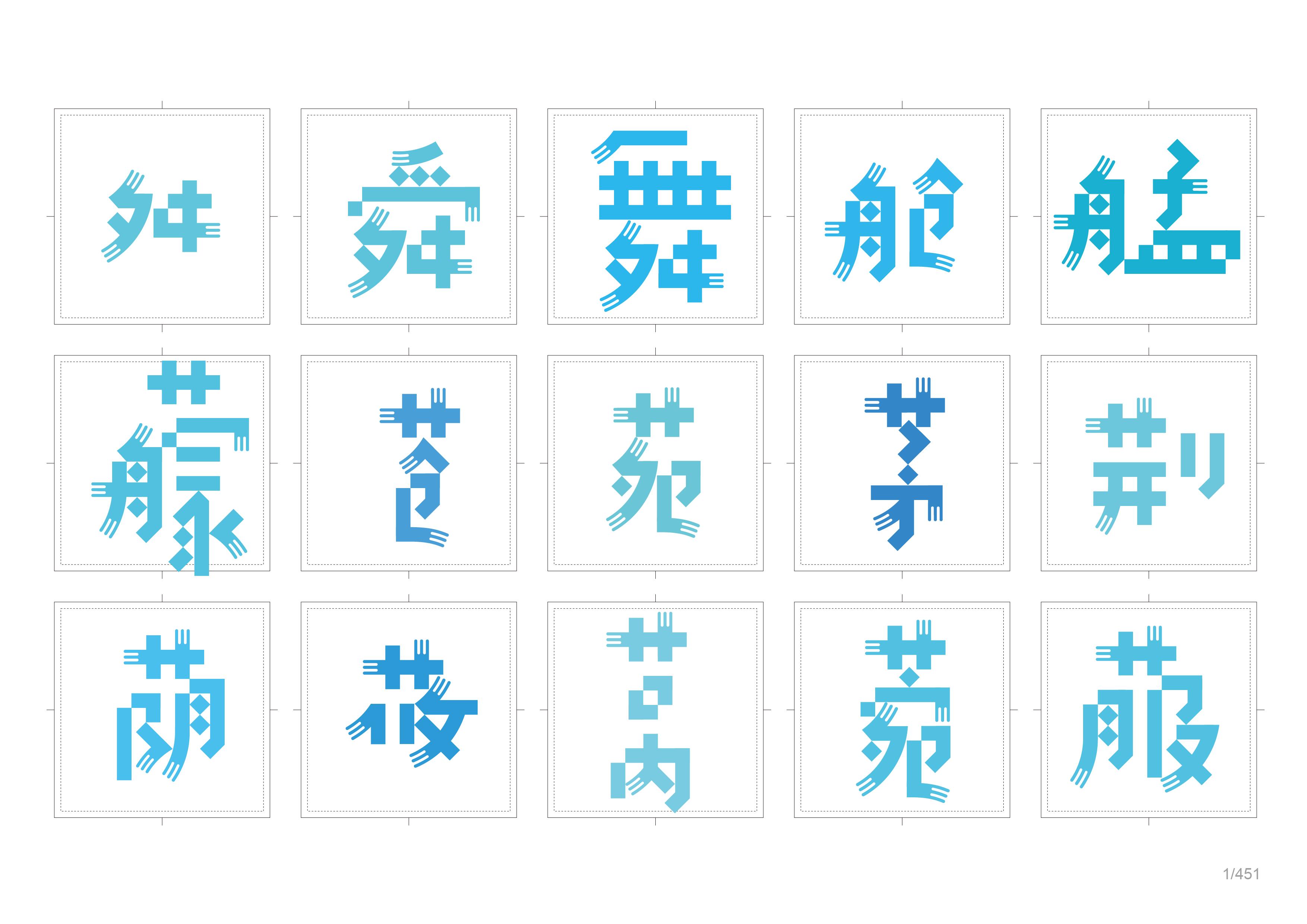 字体设计《六字黑体》