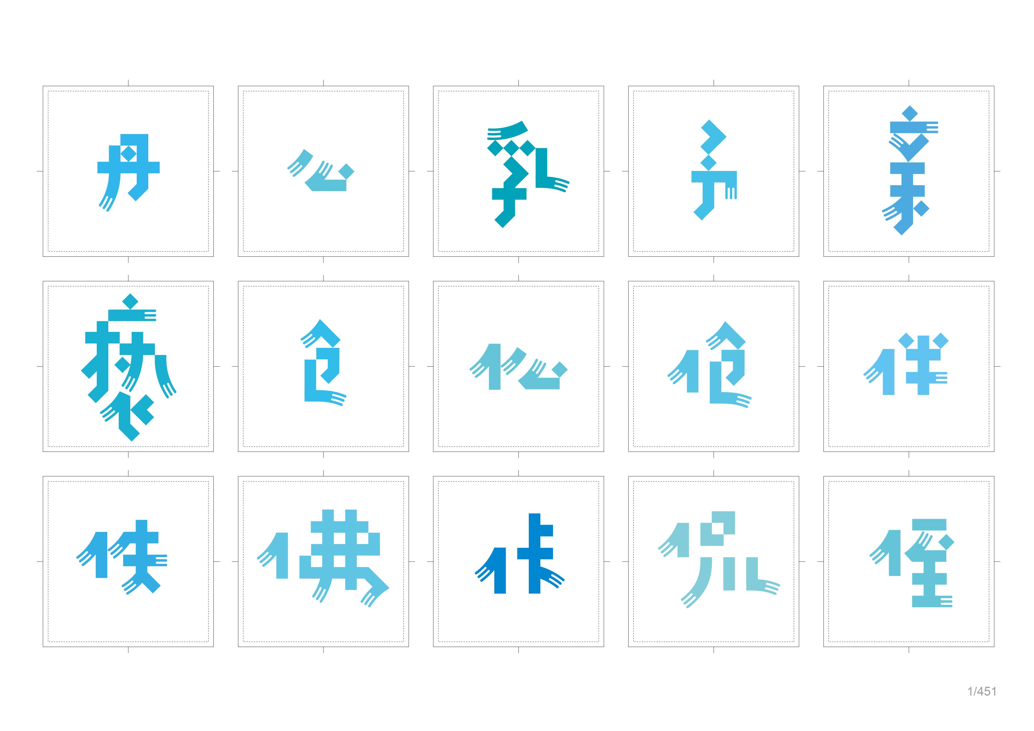 字体设计《六字黑体》-古田路9号