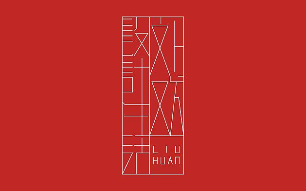 欢字体设计图片,2015字体设计免费素材