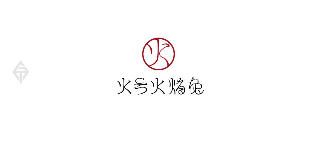 大蒜苗字体设计图片分享-古田路9号