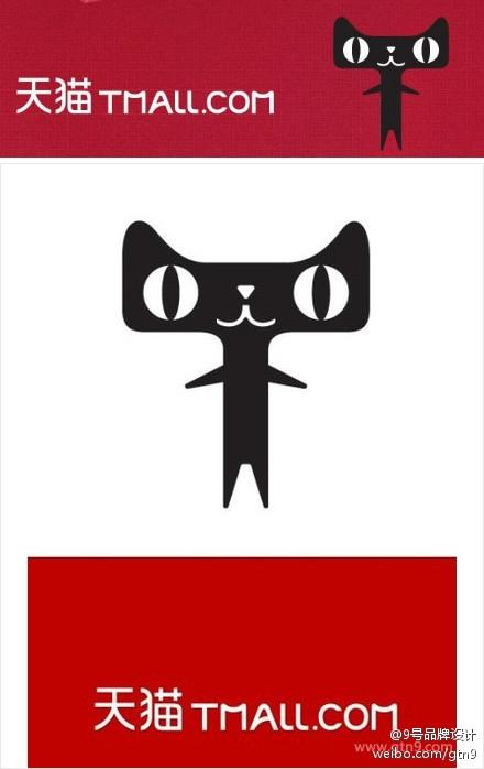 天猫发布新logo