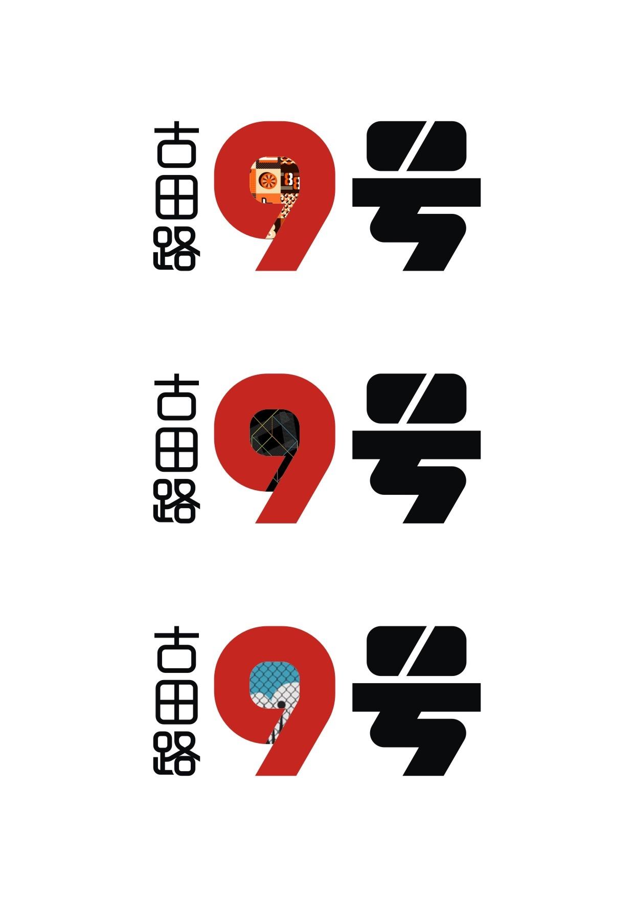 古田路9号字体设计