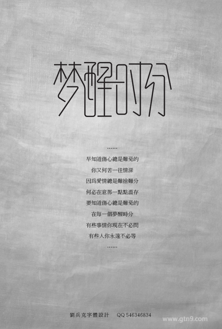 伍佰的歌 (歌名字体设计)