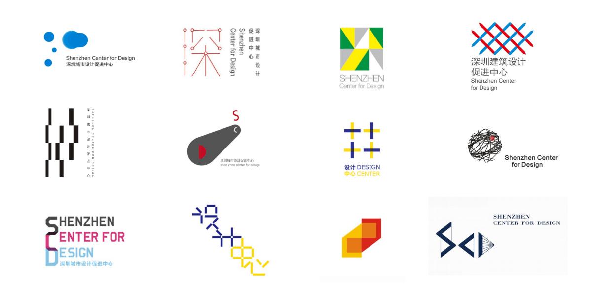 深圳市城市设计促进中心logo设计竞赛入围方案作品选