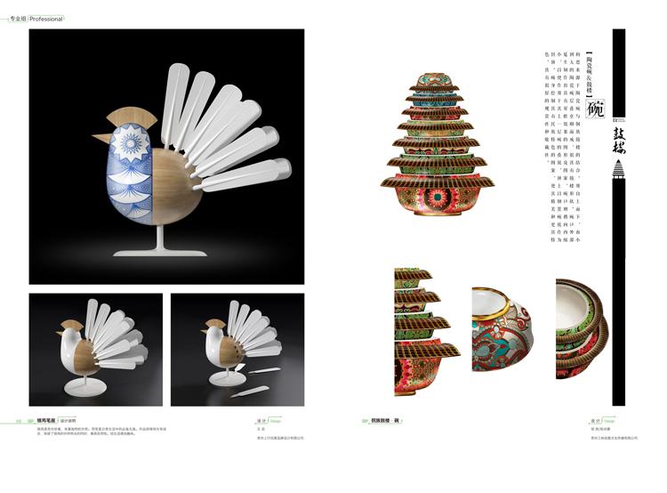 2015绝对贵州文化创意产品设计大赛作品集图片