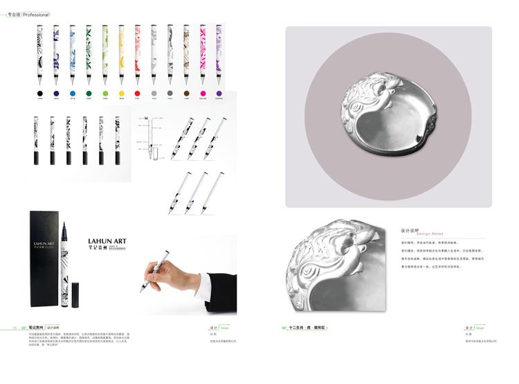 2015创意产品设计展示_设计图分享