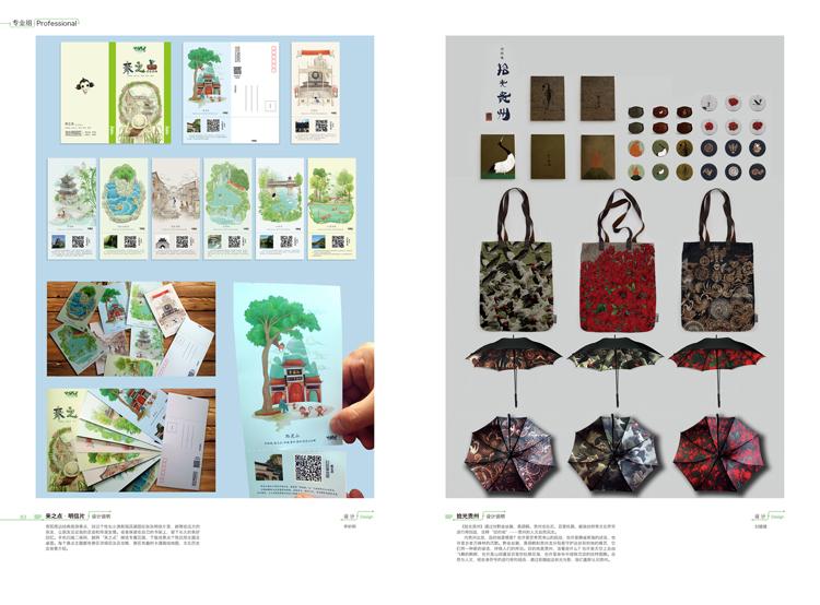 2015绝对贵州文化创意产品设计大赛作品集
