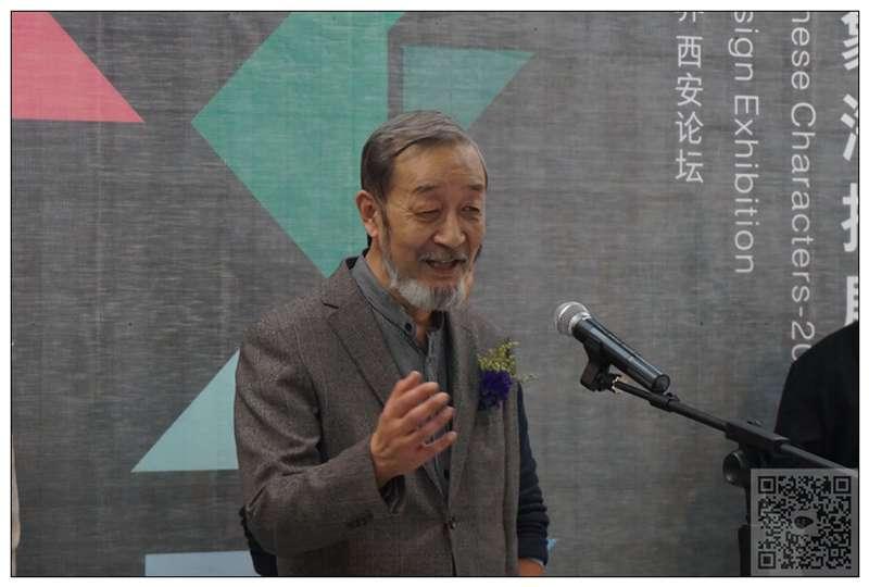 """西安论坛""""是国内首次由中日韩三国文字学者组成的文字设计专业论坛"""