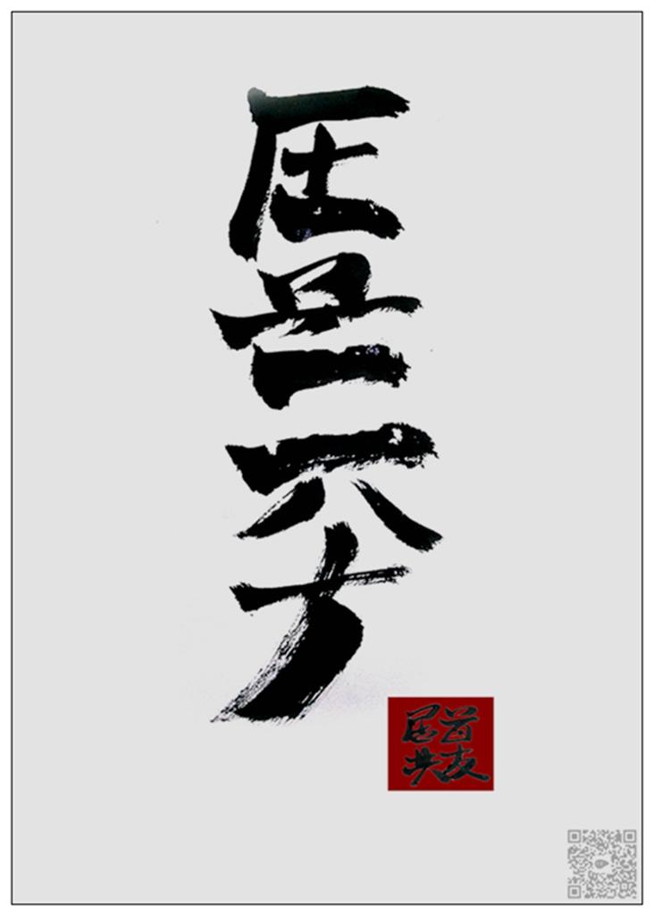 """""""汉字意象海报展""""入选作品发布"""
