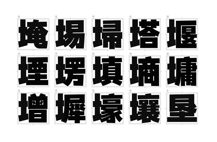今天在我们周围有几位设计师绘写过1000个宋体字(或黑体字)?