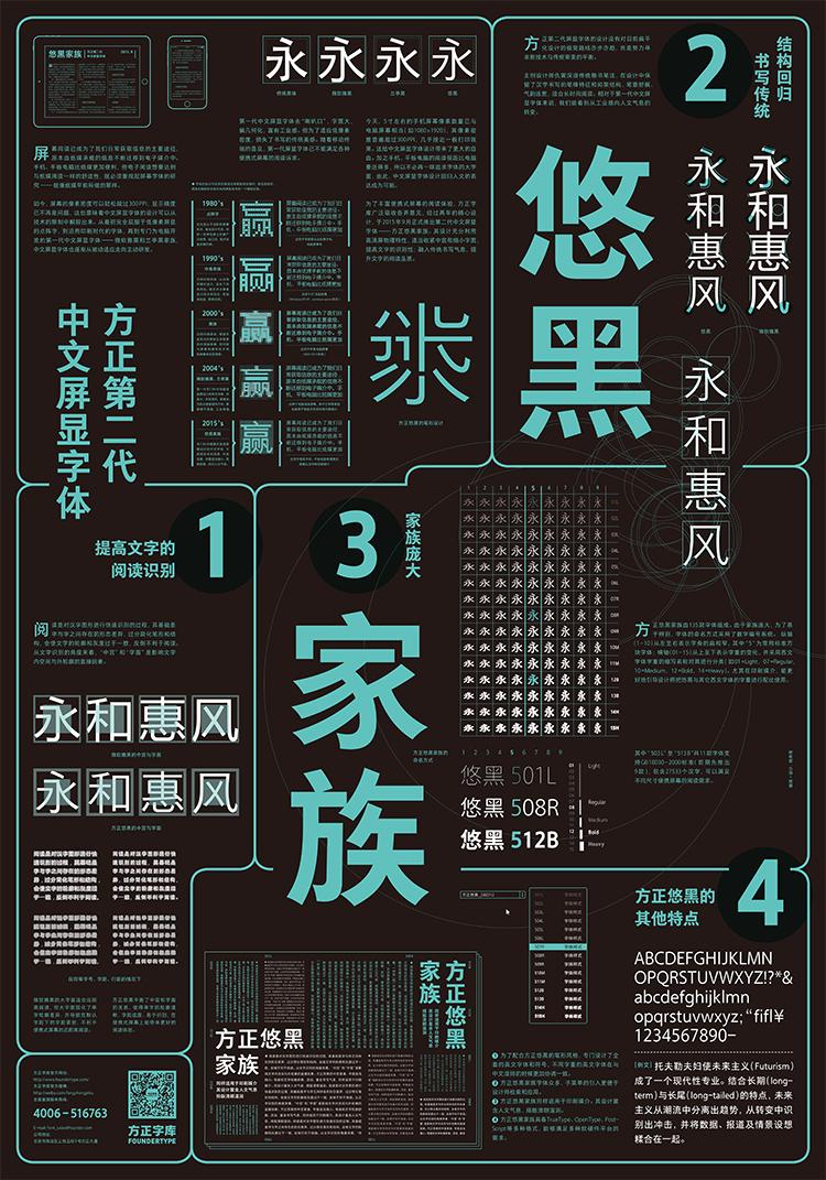 第二代中文屏显字体 悠黑家族