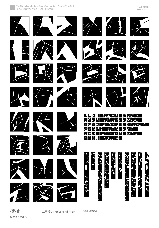 汉字海报设计排版