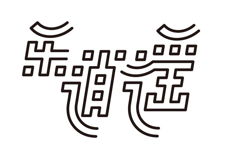 / 我看字体设计 / 近30年来,全国性的汉字字体设计热潮有过三、四次,最近的这次似乎要比以往更持久。虽然只是短时的热潮,但每一次在字体热的温度褪去后还是会留下一些好的字型,也会涌现些字体设计新人。多次热潮不断推动着汉字字体设计的进步和发展。 对于字体设计,人们有不同的概念界定,对于字体设计师也有多种身份的划分,但这些并不重要,因为字体设计热潮带来的更加丰富的字体和被逐渐总结提炼的字体设计方法以及系统理论的完善才是大家的核心关切。 严格地说,由于性质独特,汉字字体设计是独立于平面设计、图案设计和传统