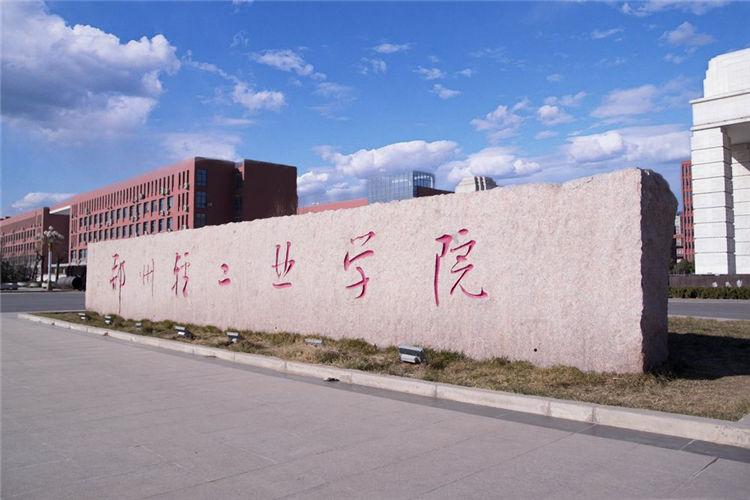 动08期 郑州轻工业学院站,我们来了