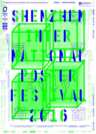 """第二届深圳国际海报节""入围名单公布/list of selected posters of"