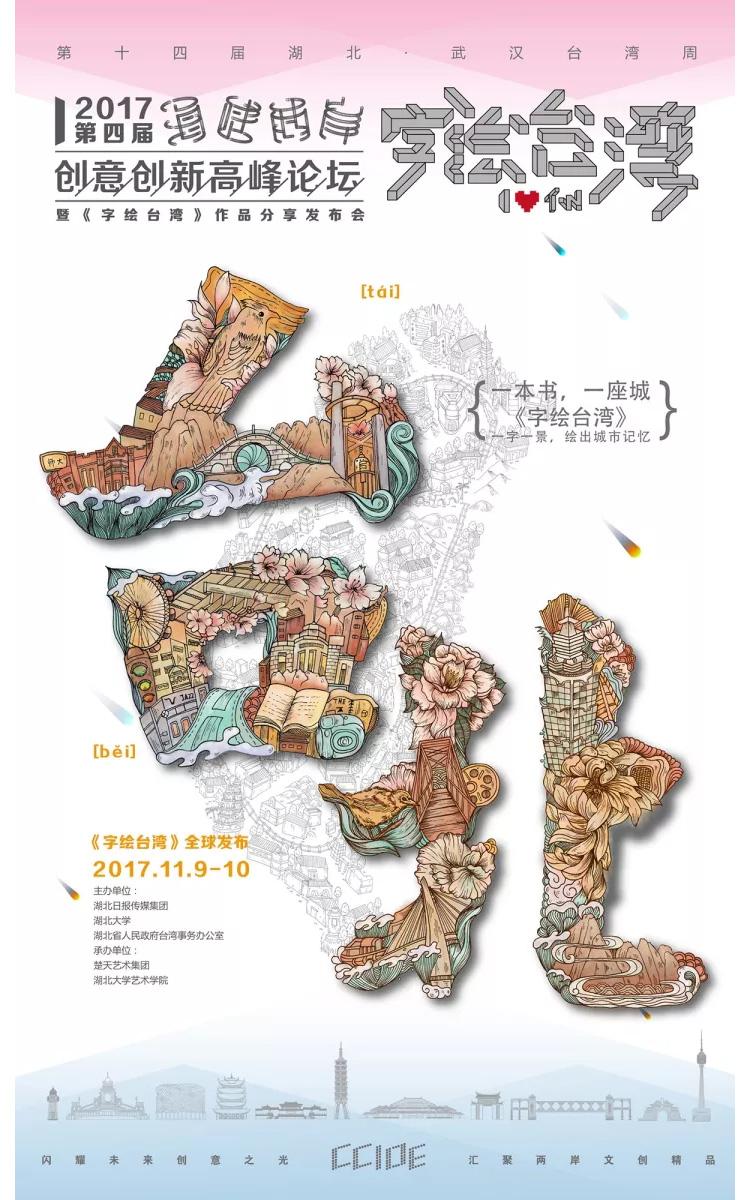 (二)手绘中国之《字绘台湾》文创团队作品展.图片